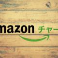 【得しかない!】Amazonギフト券を5000円以上買うと1000円分のポイント貰えるキャンペーン!